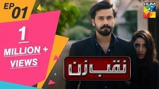 Naqab Zun Episode 01 HUM TV Drama 23 July 2019