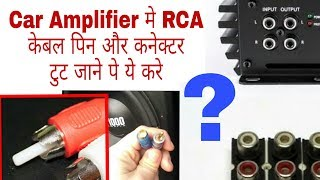 Car amplifier me RCA pin tot jaye ya RCA connector tot jage toh ye kare||car amplifier||