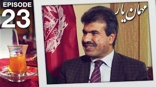 مهمان یار - فصل ششم  - قسمت بیست و سوم / Mehman-e-Yaar - Season 6 - Episode 23