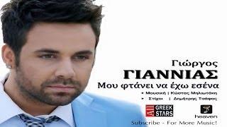 Mou Ftanei Na Exo Esena ~ Giorgos Giannias | Greek New Single 2014
