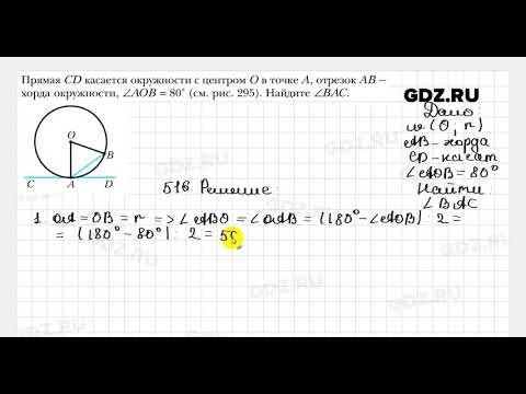 № 516 - Геометрия 7 класс Мерзляк