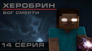 Minecraft сериал: Херобрин - ФИНАЛ - БОГ СМЕРТИ