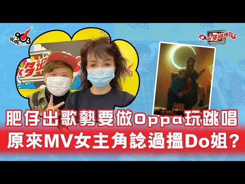 肥仔出歌勢要做Oppa玩跳唱 原來MV女主角諗過搵Do姐?