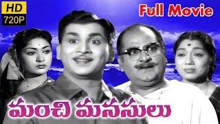 Manchi Manasulu Telugu Full Length Movie    Akkineni Nageshwara Rao, Savitri, Showkar Janaki
