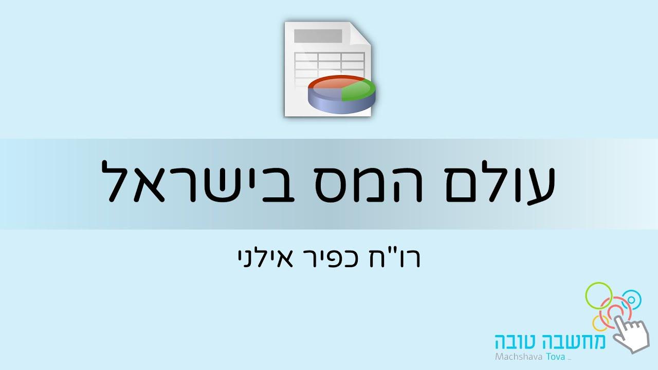 עולם המס בישראל עם כפיר אילני 14.4.20