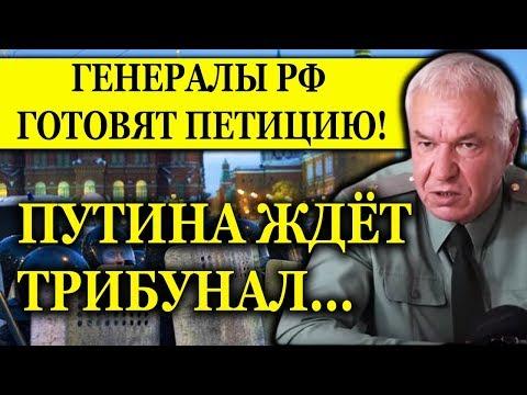 ВОССТАНИЕ ГЕНЕРАЛОВ ПРОТИВ ПУТИНА! ВОВА ДАЛ ПРИКАЗ НА АРЕСТ!
