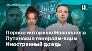 Первое интервью Навального путинские генералы-воры иностранный дождь