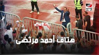 أحمد مرتضى منصور يحمس جماهير الزمالك قبل انطلاق نهائي الكونفدرالية أمام نهضة بركان