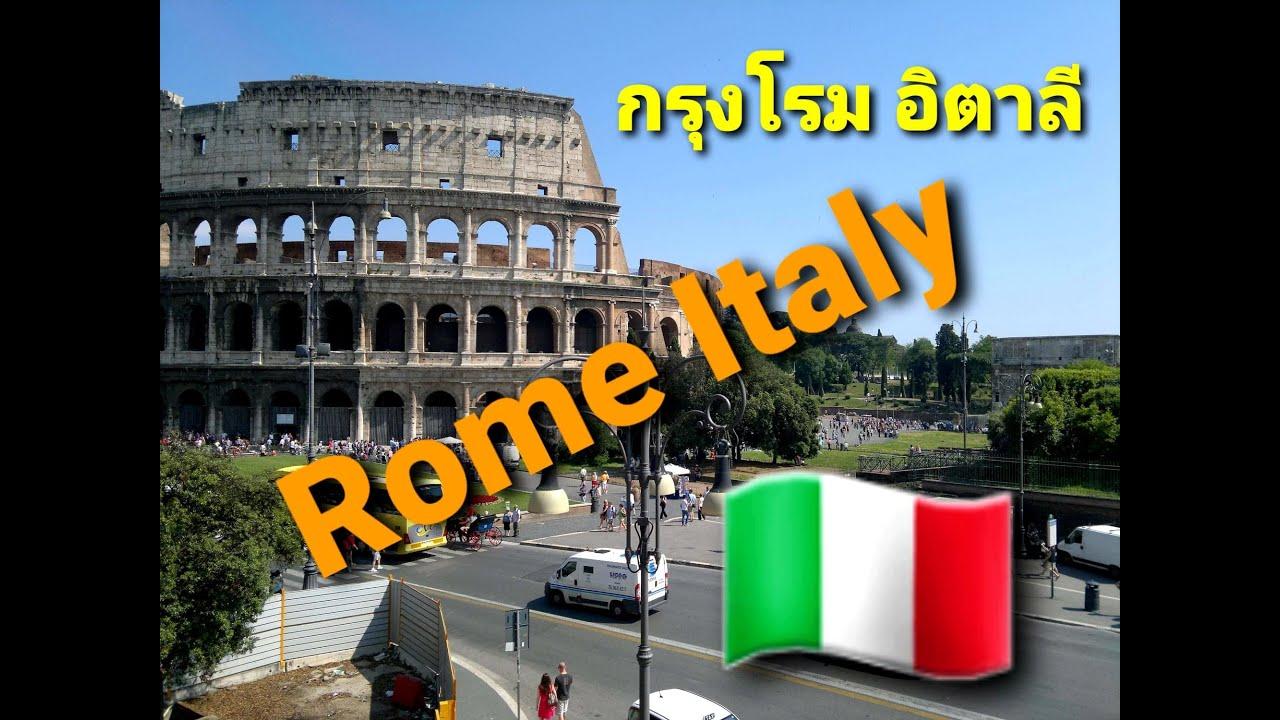 Rome Italy 2012 🇮🇹 กรุงโรม เมืองหลวงของประเทศอิตาลี