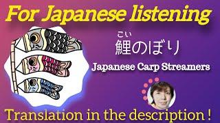 Online Japanese Lessons: 鯉のぼり Japanese Carp Streamers