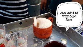 রাজা ভাইয়ের ১ কাপ চা ৩৫০ টাকা | Rajar Cha | Raja Tea Stall | Raja Cha | Bangladeshi Street Food