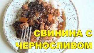 Как приготовить Свинину тушеную с черносливом видео рецепт