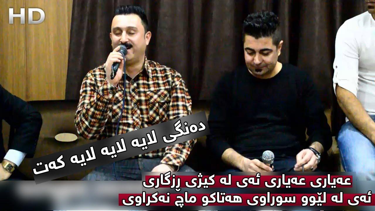 Karwan Xabati & Nechyr Hawrami 2017 Track2 - Dangi Laya Layakaw + 3ayary 3ayary
