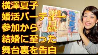 横澤夏子が婚活パーティー参加から結婚に至るまでの舞台裏を告白 PREMIU...