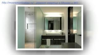 Идеи для ремонта квартир | Услуги под ключ в Сергиевом Посаде от mosremontzakaz.ru