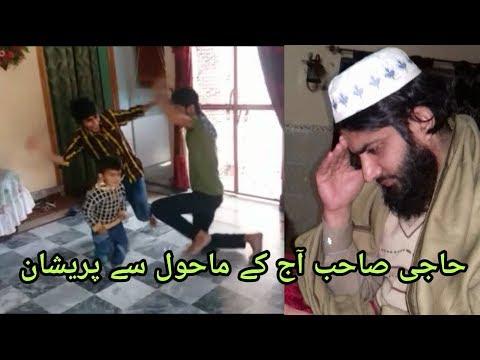 Aj ke kids   Haji sab pareshan   Must watch