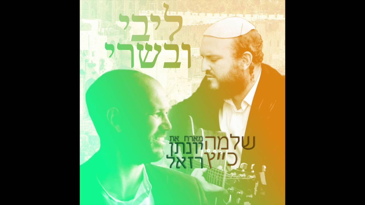 ליבי ובשרי - שלמה כ״ץ מארח את יונתן רזאל Libi Uvesari - Shlomo Katz featuring Yonatan Razel