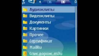 Диспетчер файлов в смартфоне под Symbian OS (24/43)