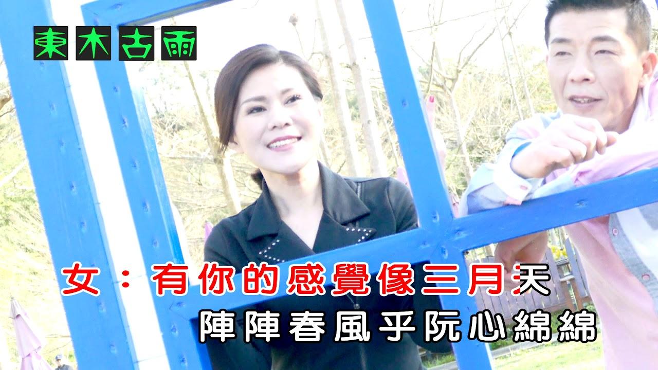 愛是簡單一字 林鴻銘 秦媗 - YouTube