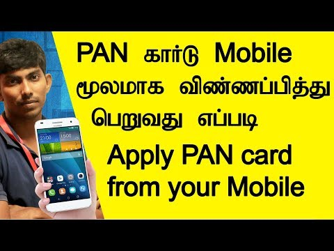 How to apply PAN card from Mobile | TTG