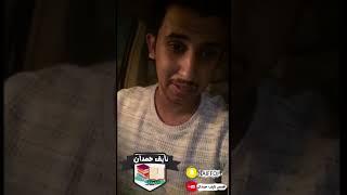 نآيف حمدان - قصته مع المصور عبدالله العصيمي