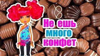 ВЫЗОВ-ПРИНЯТ! Не ешь много конфет! Cтоп моушен