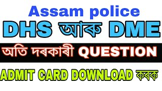 Assam police question paper,dhs important question paper,dhs exam question,asaam policec question,