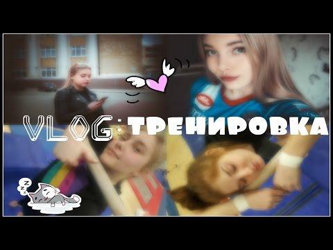 видео: VLOG||ТРЕНИРОВКА||СПОРТИВНАЯ ГИМНАСТИКА