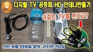 디지털 TV 지상파(공중파) HD 안테나 만들기(Cre…