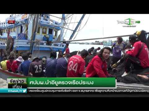 ศปมผ. นำ EU ตรวจเรือประมง | 06-07-58 | ชัดข่าวเที่ยง | ThairathTV