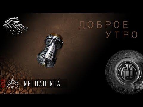 Доброе утро №137☕ кофе и Reload RTA by ReLoad Vapor USA l LIVE 21.06.17  10:20 MCK