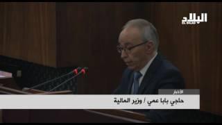 حاجي بابا عمي / وزير المالية  -elbiladtv-