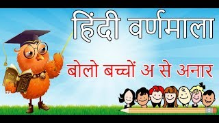 Hindi Varnmala Songs | Phonics Songs | क ख ग Song for Children | Hindi Learning