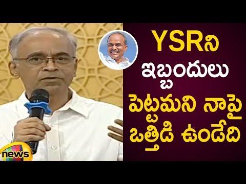 Former Intelligence Chief Aravinda Rao Reveals About Political Pressure | YSR Book Launch Event