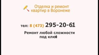 Отделка и ремонт квартир в Воронеже(, 2016-03-28T11:00:20.000Z)