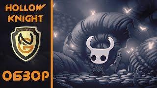 Обзор игры Hollow Knight