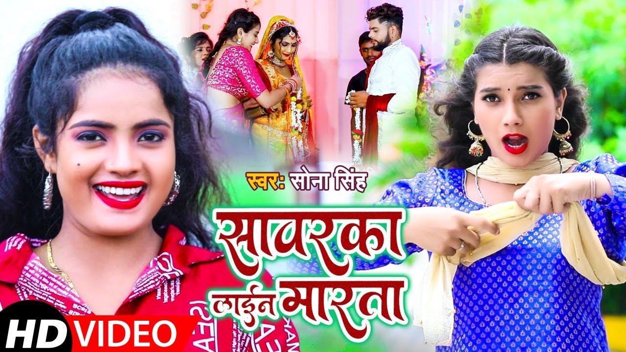 #Video   सवारका लाइन मारता   #Sona Singh   #विवाह गीत   Sawarka Line Marata   Bhojpuri Hit Song 2021