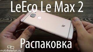 Распаковка LeEco Le Max 2 с 6 ГБ ОЗУ + детали выхода в России (unboxing)
