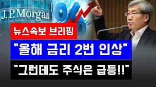 """[뉴스속보] JP모건 """"한국, 올해 금리 2번…"""