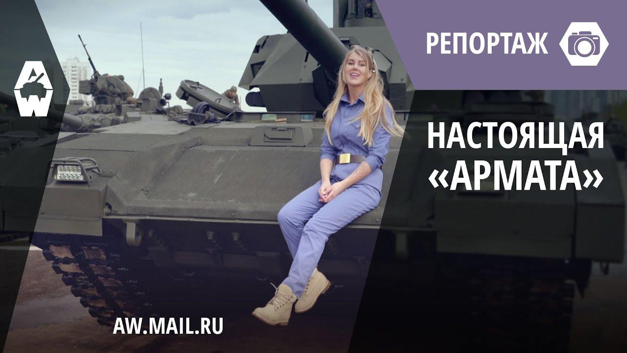 """Vídeo:  MBT  Т-14 «Армата» no detalhe, e que """"detalhe""""!!"""