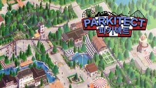 파키텍트 - 첫번째 공원 (1 of 2)