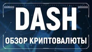 Dash криптовалюта обзор, анонимность, майнинг, перспективы