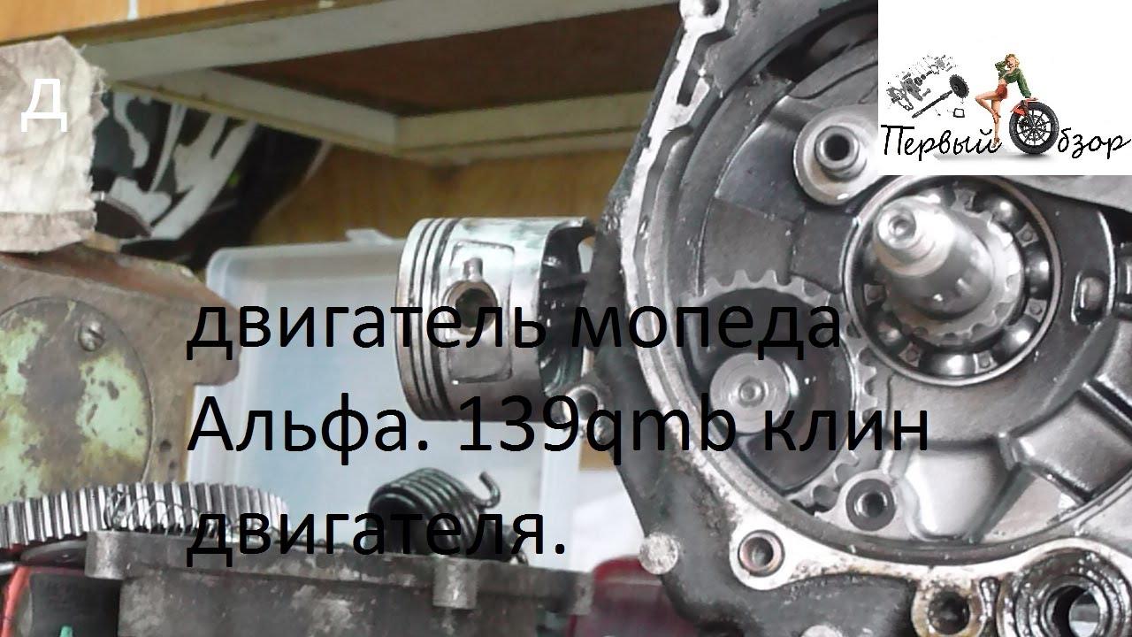 Мануал по двигателю 139FMB мопед Альфа