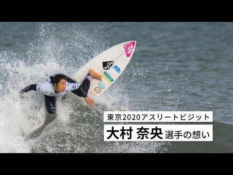 【東京2020アスリートビジット】大村奈央選手インタビュー