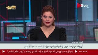د. على مقصود: الغوطة الشرقية بقيت الورقة الوحيد للضغط على الحكومة السورية بعد أن خسروا كل أوراقهم