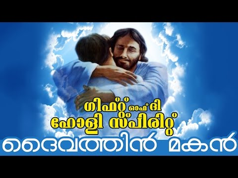daivathin gift of the holy spirit 2015 new malayalam christian devotional album song malayalam kavithakal kerala poet poems songs music lyrics writers old new super hit best top   malayalam kavithakal kerala poet poems songs music lyrics writers old new super hit best top
