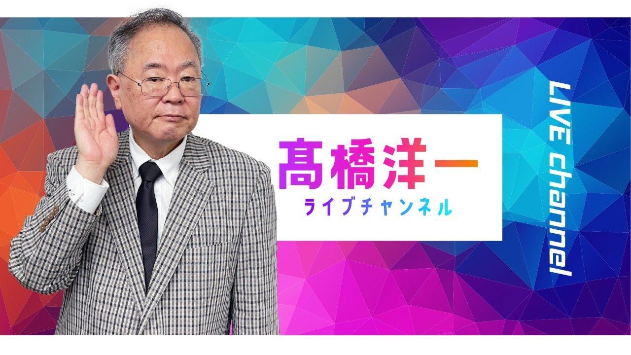 ※前半※ 髙橋洋一ライブチャンネル第9回