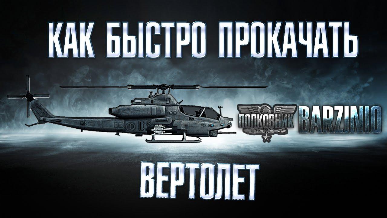 Быстро прокачать battlefield 3