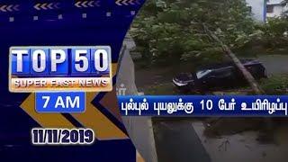 Morning News – Top 50 – Vendhar TV   11-11-2019