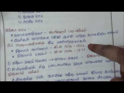 Tnpsc History in Tamil - 5( விஜயநகர மற்றும் பாமினி பேரரசு )